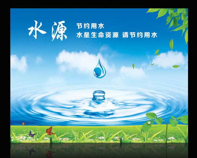 水源 节约用水海报 节约用水 环保海报 绿色环保 环保公益广告 节能图片