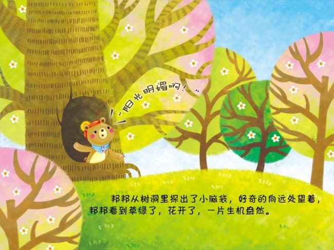 【psd】少儿卡通绘本故事_图片编号:wli11332158_动物