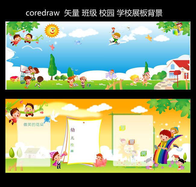 【cdr】幼儿园校园学校班级文化建设展板背景展板