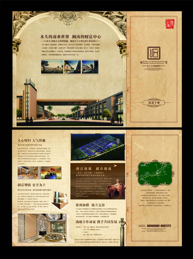 房地产 画册 楼书 三折页 暖色调 米色 欧式 罗马风格 招商手册 商业