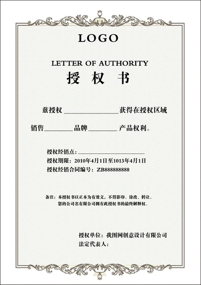 新浪微博水印位置_【AI】授权书公司企业授权证书代理商合约_图片编号:wli11392937 ...