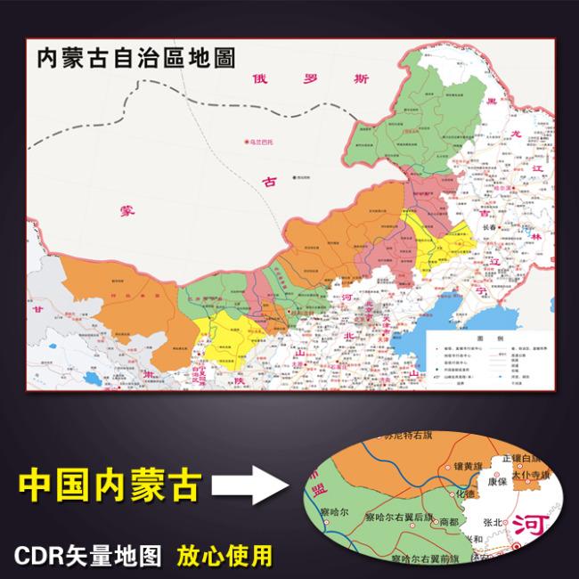 【cdr】中国内蒙古矢量地图展板cdr源文件下载
