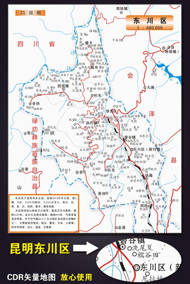 昆明市东川区地图图片下载 cdr矢量地图 中国地图 云南省昆明市东川区