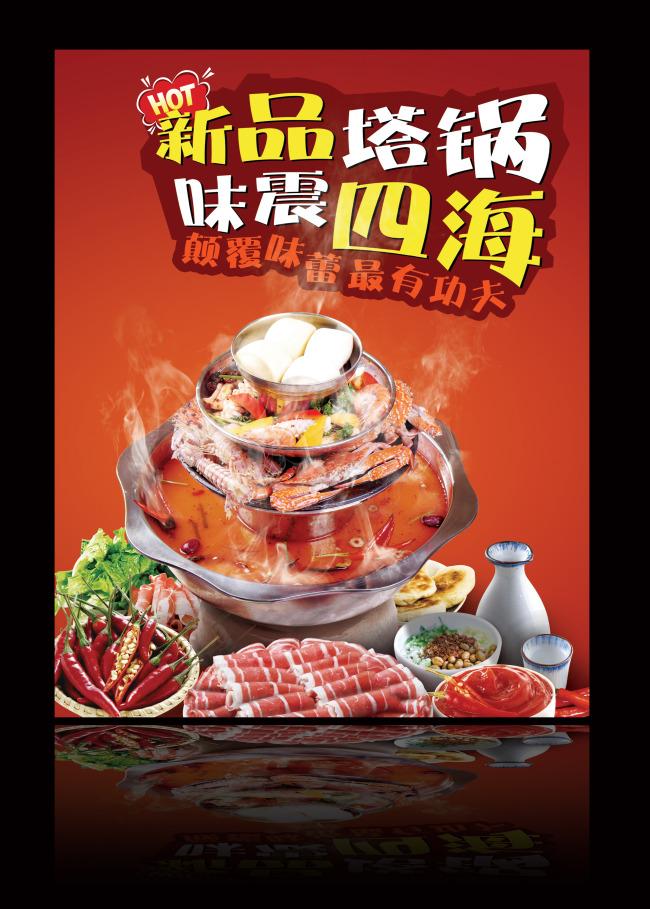 虾 大虾 馒头 烧饼 psd分层素材 源文件 72dpi psd 说明:火锅海报设计