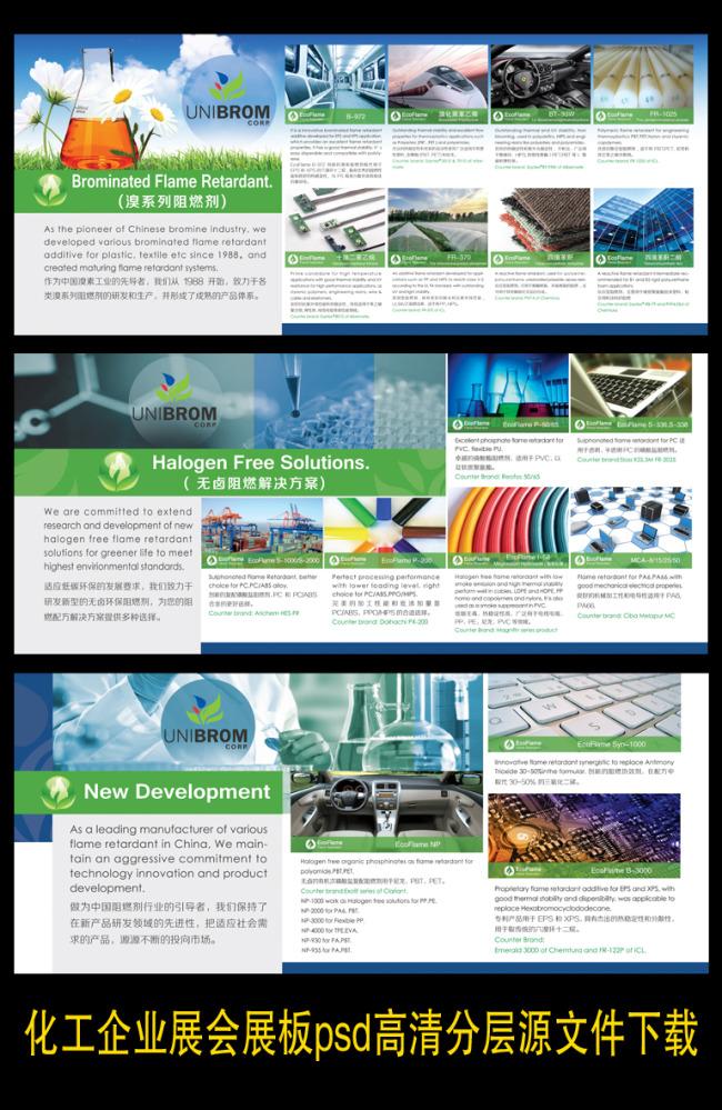 展会 企业展板 版式设计 版面 排版 绿色环保 展板设计 化工行业 产品
