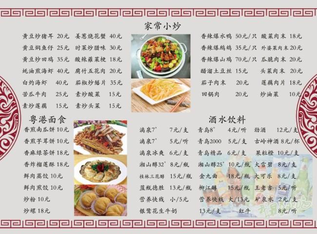 關鍵詞: 餐廳菜單 菜譜 菜單 設計 廣告 海鮮 a4 說明:餐廳菜譜設計
