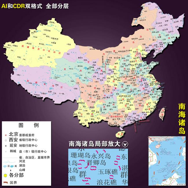 【cdr】中华人民共和国展板ai矢量地图