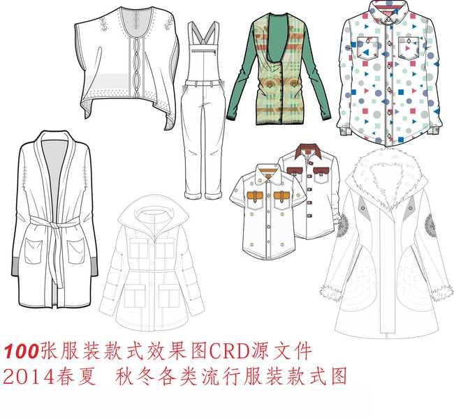 装袖设计款式图