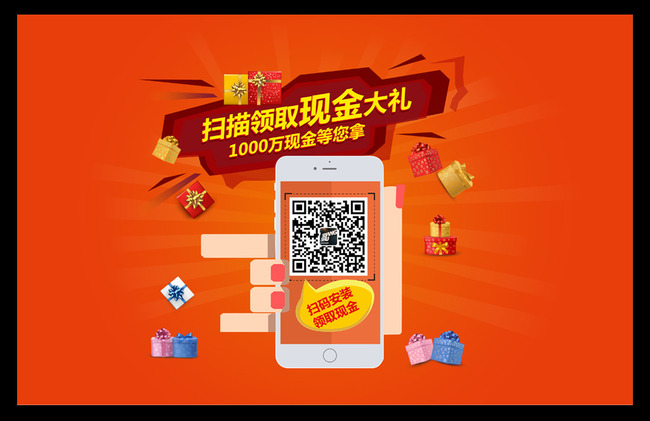 关键词: 节日 促销 手机 扫二维码 中奖 促销海报 礼物 淘宝促销设计