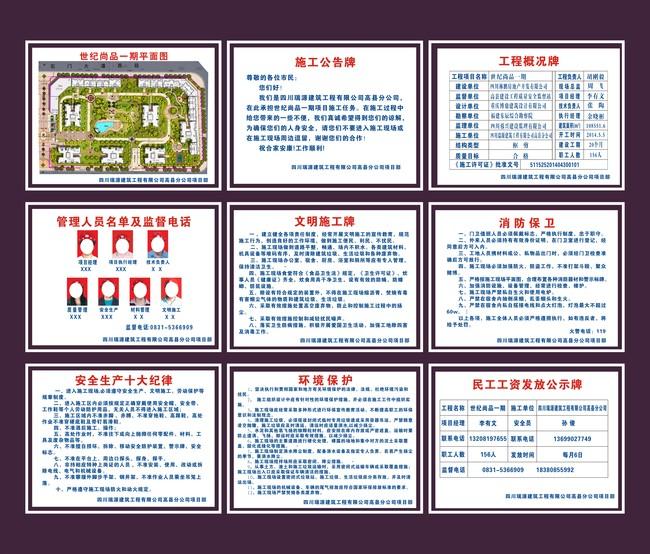 施工牌 进度牌 施工公告 工程牌工地 管理制度进度表 效果图 消防制度图片
