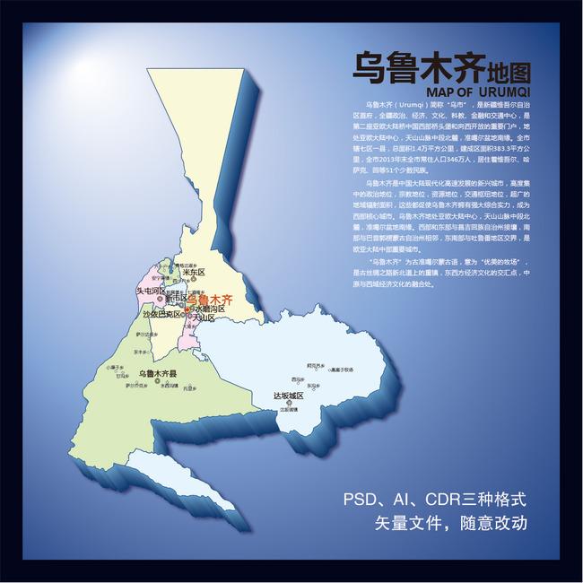 主页 原创专区 > 乌鲁木齐地图(含矢量图)  关键词: 乌鲁木齐市地图