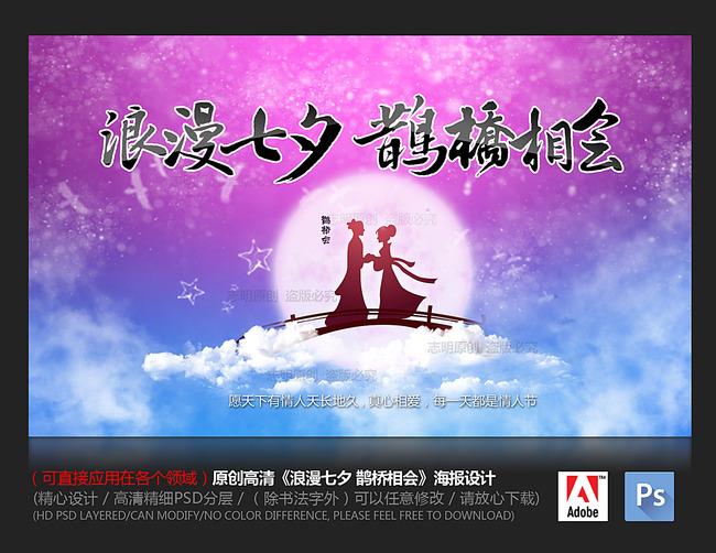 最新浪漫七夕鹊桥相会海报设计图片