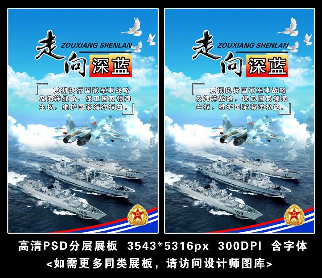 【pdf】部队国防军事宣传展板设计