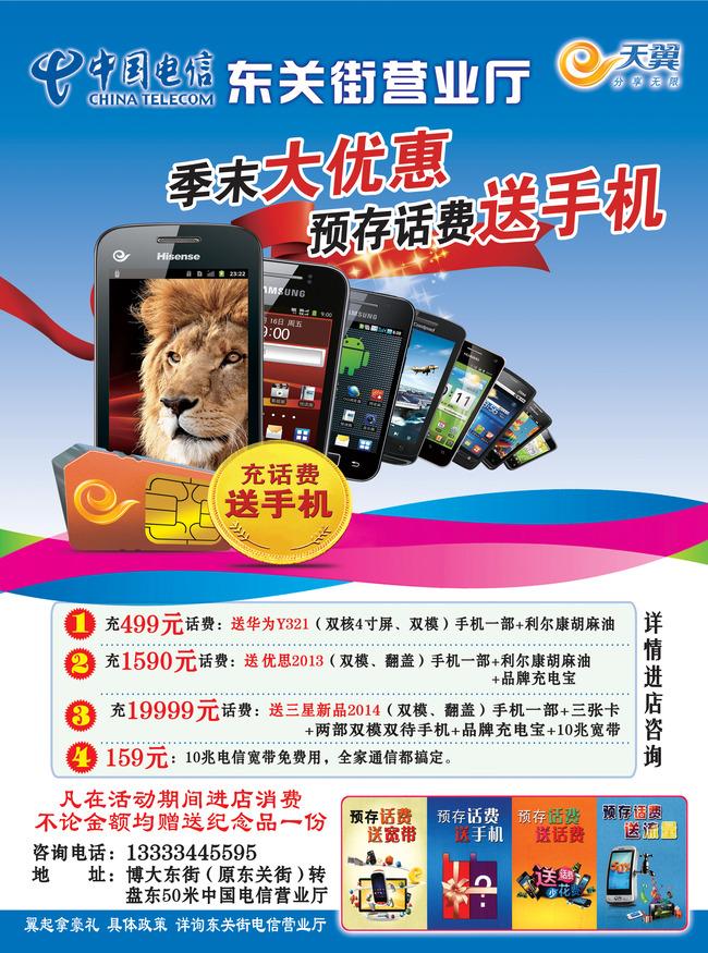 中国电信手机存话费送手机宣传广告