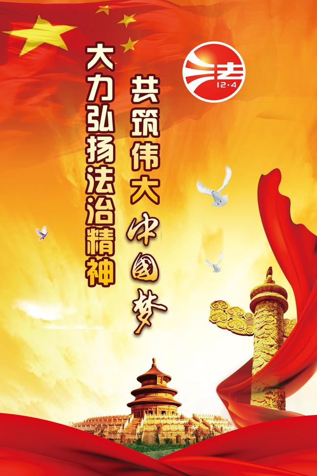 共筑伟大中国梦 法制 法制教育 法 法律 2013年法制宣传日展板 法制
