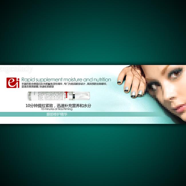 【psd】淘宝网店化妆品宣传海报模板psd下载