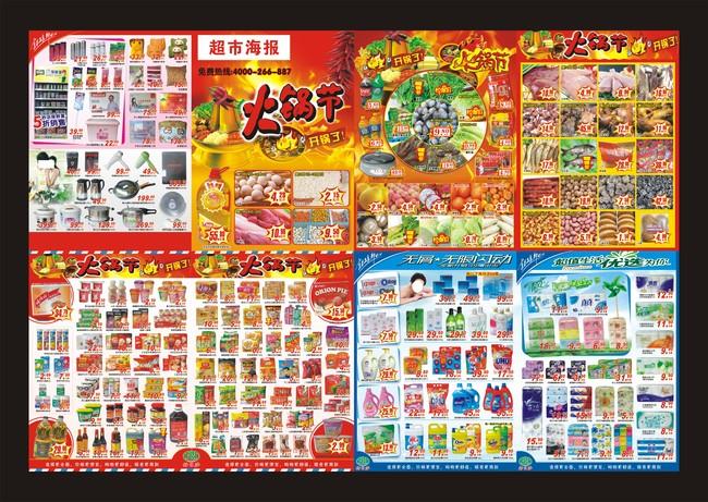 关键词: 超市海报 超市dm海报 火锅节 商场海报 海报设计 超市海报图片