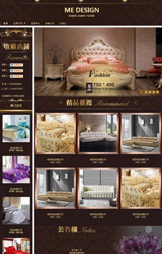 【html+】棕色欧式家具淘宝店铺装修模板代码