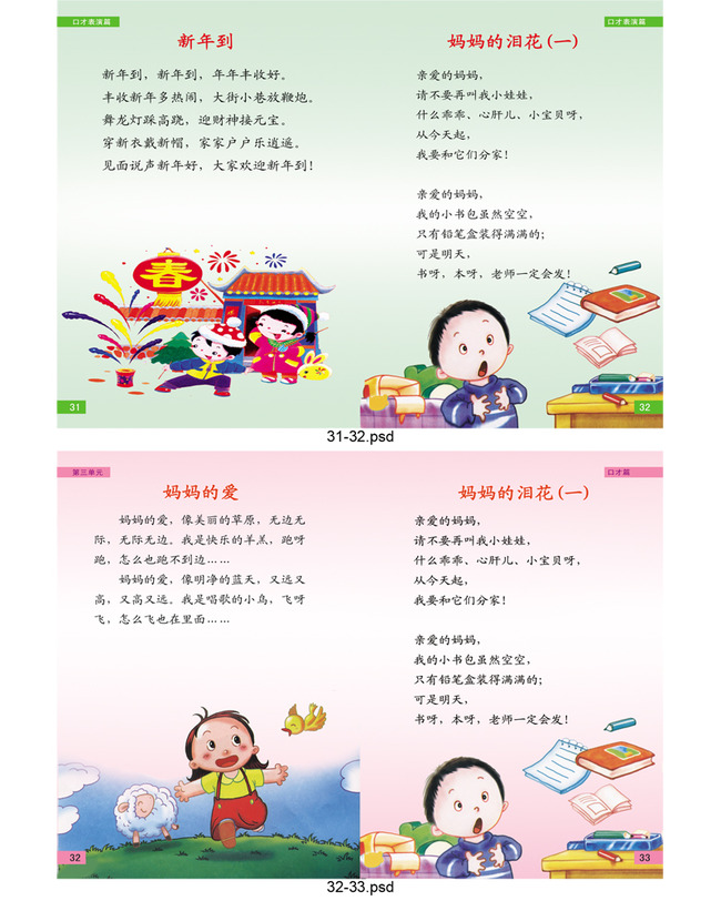 【psd】儿童读物书籍设计模板下载模板下载