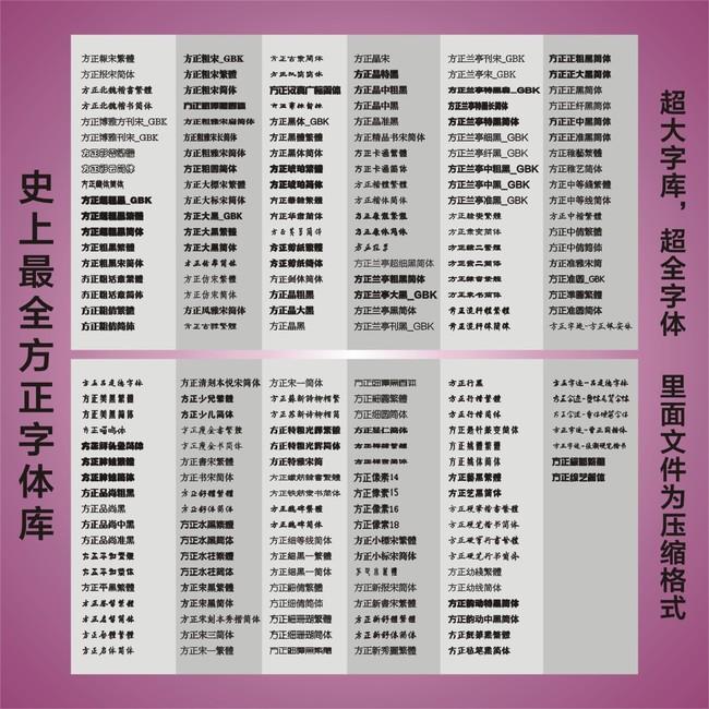 【jpg】字体设计方正字体库