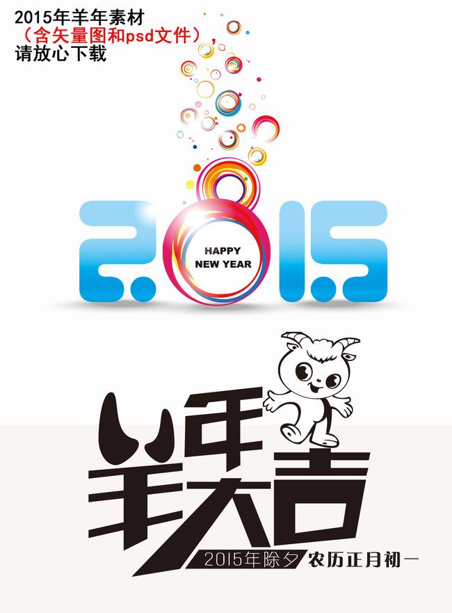 【psd】2015年羊年大吉矢量图psd下载