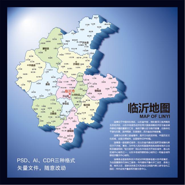 【psd】临沂地图(含矢量图)