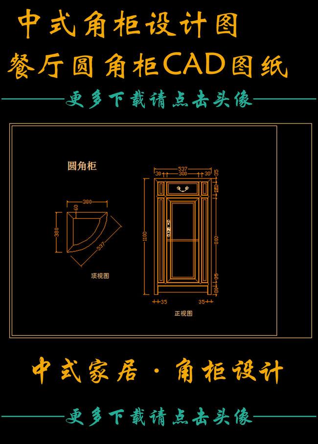 中式角柜设计图餐厅圆角柜cad图纸