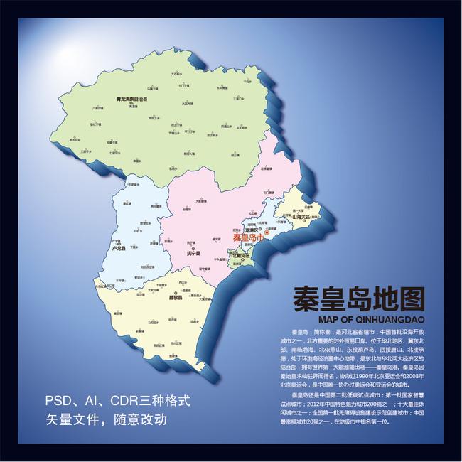 秦皇岛行政区地图
