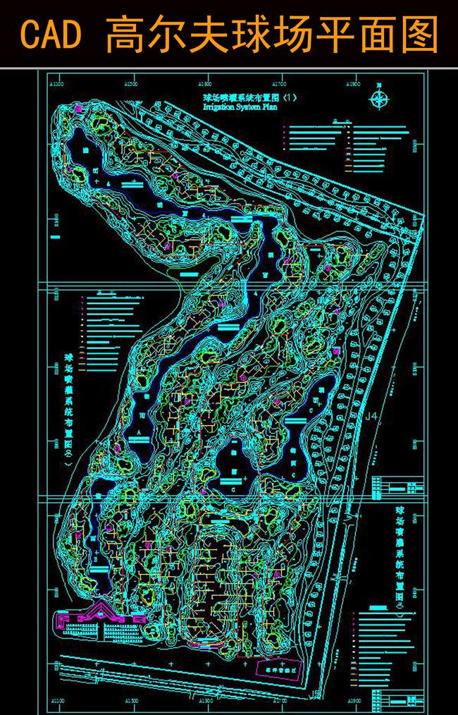 cad高尔夫球场 平面图 cad鸟瞰图 园林 景观 球场 地图 cad地形图