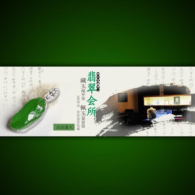 淘宝网店全屏首页玉器促销海报模板设计