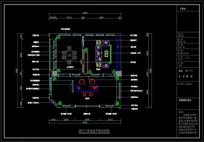 【dwg】木门专卖店平面设计图cad设计模板下载