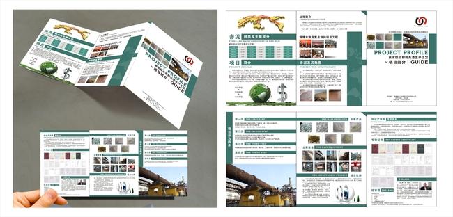 主页 原创专区 海报设计|宣传广告设计 宣传单|彩页|dm > 工业三折页