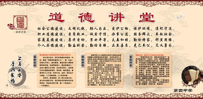 道德讲堂宣传栏_【PSD】学校道德讲堂宣传栏_图片编号:wli11438593_学校展板设计