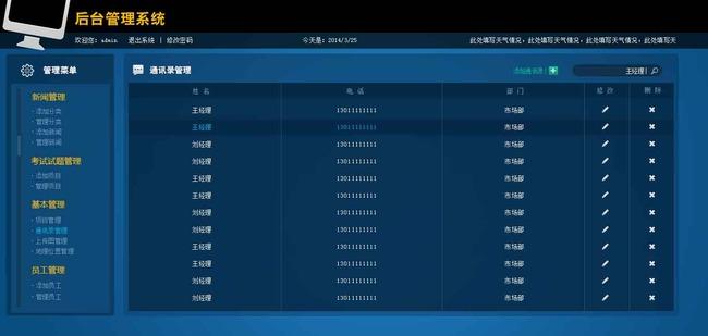网页模板 网页设计模板 网站 源文件 中文模版 网站 软件后台界面设计