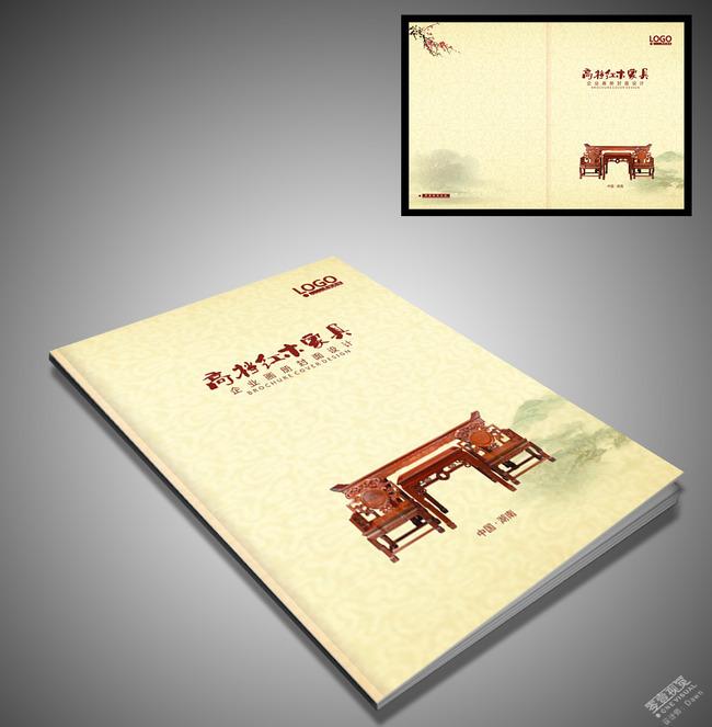 【cdr】紅木家具畫冊封面2紅木家居中國風