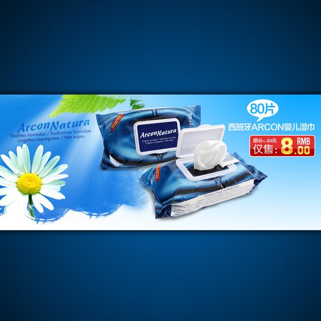 湿巾宣传海报模板设计 拍拍网湿巾促销广告设计 店铺素材 母婴产品