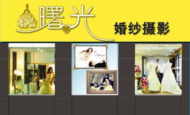 【psd】婚纱摄影门头橱窗设计图片