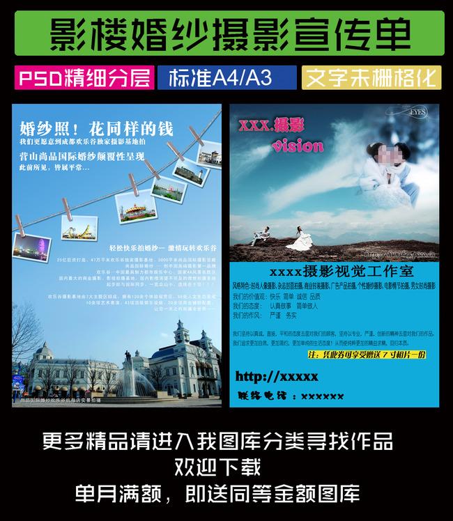 【psd】蓝色大海海景影楼宣传单彩页