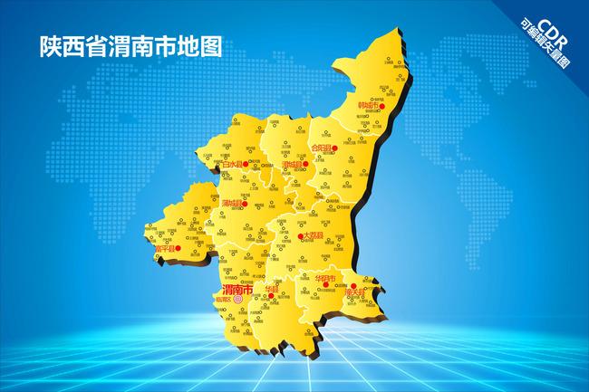 渭南市地图 乡镇 街道 街道地图 矢量图 地图 中国地图 世界地图 县
