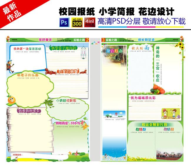 【cdr】校园报纸小学简报花边设计