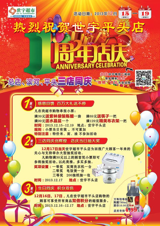 超市1周年店庆宣传页