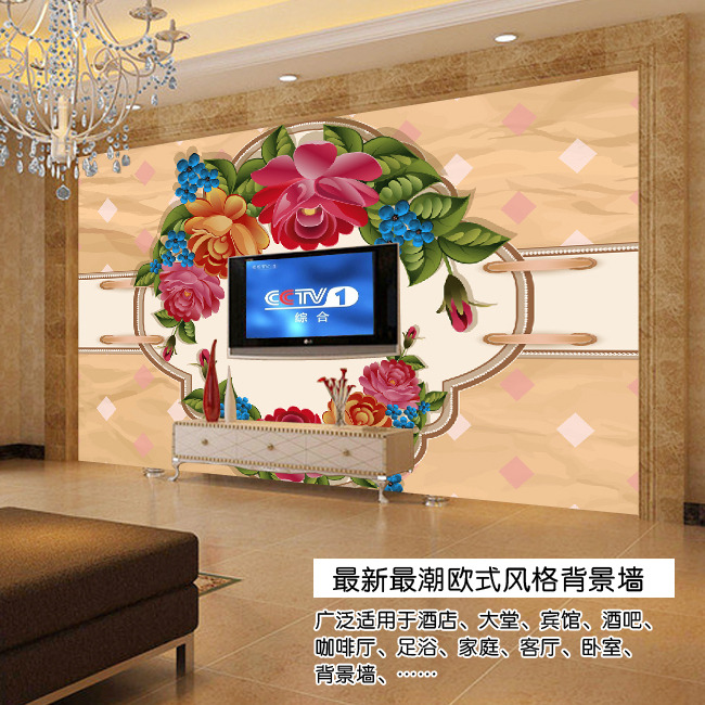 【psd】欧式多彩创意花朵电视背景墙
