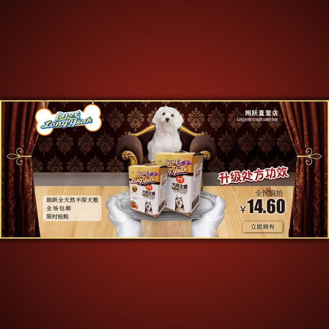 店铺素材 店招 拍拍网食品促销广告设计 狗粮 猫粮 狗食 罐头 宠物