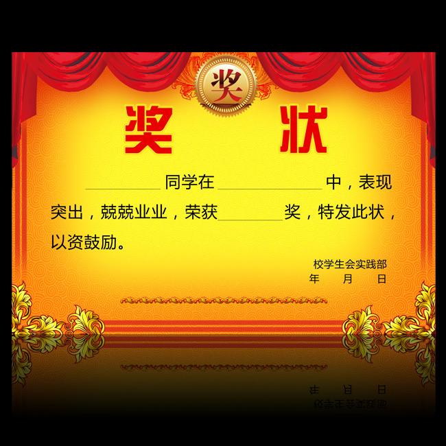 ps奖状模板_【PSD】学校学生会奖状荣誉证书设计模板psd_图片编号:wli11455315 ...