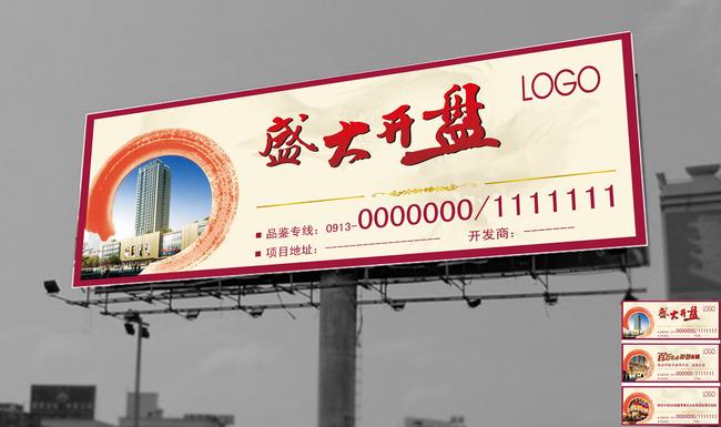 【cdr】房地产户外电子屏led广告牌设计源文件图片