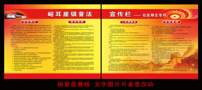 【psd】镇普法宣传栏_图片编号:wli11453428_学校展板