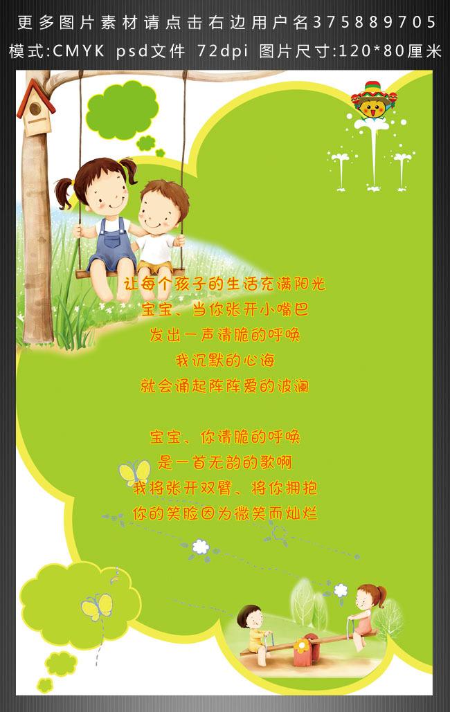 托儿所海报设计 学前教育宣传海报模板 成长手册 幼儿园海报设计 可爱