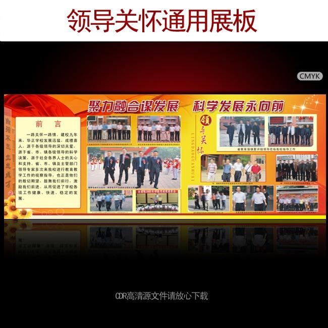 【cdr】学校企业展板领导关怀篇模板