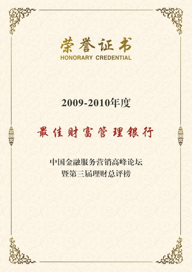 关键词: 荣誉证书 证书 花纹 边框 西式花纹 底纹 花边 奖状 资质