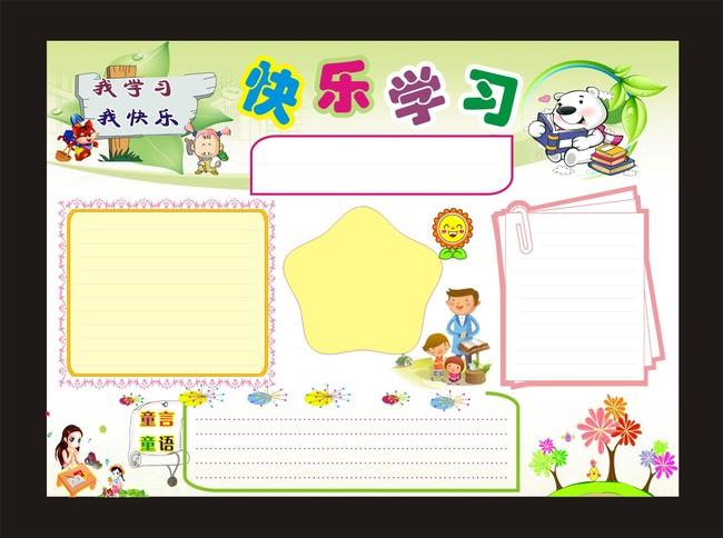 幼儿园小报 励志小报 板报小报 小报展板模板 小报背景图 班级文化